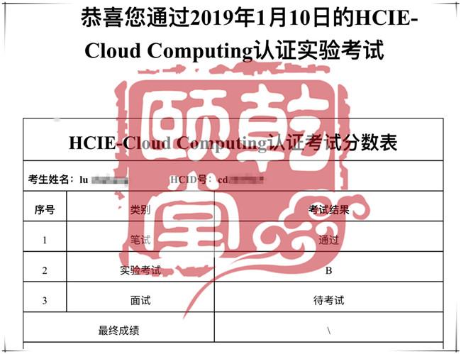华为HCIE云计算lab.jpg